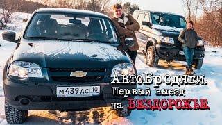 Шевроле Нива. Первый выезд на бездорожье. Автомобиль на обкатке.(, 2015-11-02T14:48:02.000Z)