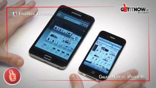 apple iphone 4s vs samsung galaxy note