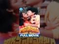 Kaurava Samrajyam Full Movie | Shanmukha Srinivas, Jayapriya | BA Prabhakar Rao | JV Raghavulu