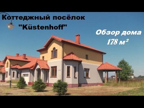 Дома в Зеленоградске Калининградской области