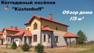 Дома в Зеленоградске Калининградской области(Предлагаем к продаже дома в закрытом коттеджном комплексе «Kustenhoff» (Дом на побережье), расположенный на..., 2016-07-16T12:33:38.000Z)