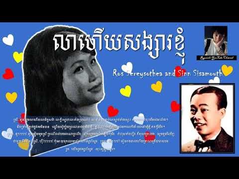 Sinn Sisamouth and Ros Sereysothea - លាហើយសង្សារខ្ញុំ - Lea Haeuy Sangsa Khnom