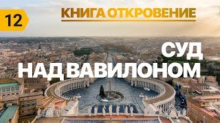 "Субботняя школа урок№12 ""Суд над Вавилоном"""
