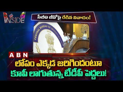 Reasons Behind Chandrababu Denial Of CBI Entry Into AP   Inside   ABN Telugu