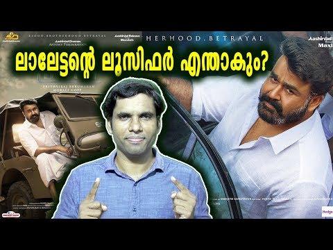 ലൂസിഫർ നല്ല സിനിമയാണോ?   Lucifer Malayalam Movie Pre Review   Mohanlal & Prithviraj
