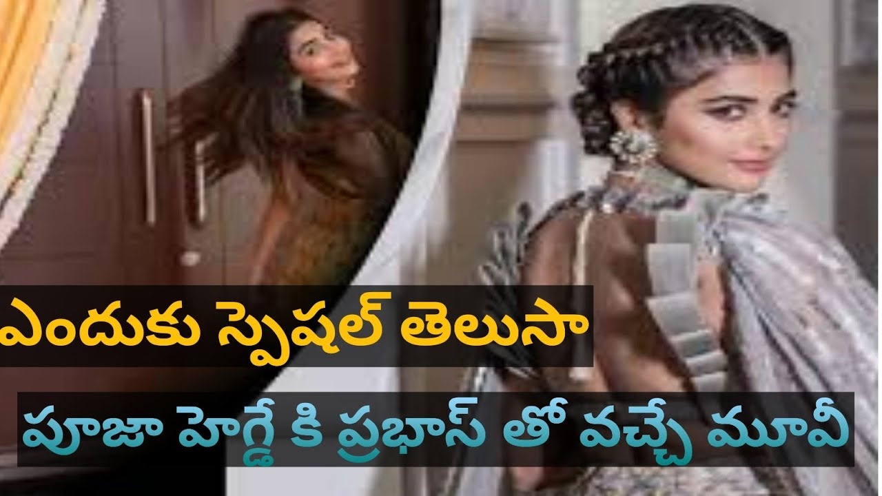 Prabhas movie is special for pooja hedge because of this|Pooja Hegde photoshoot|Kusuma vlogs