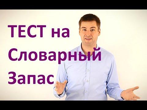Тест-Упражнение Как расширить Словарный Запас в Рекордные  сроки Ораторское искусство Развитие речи
