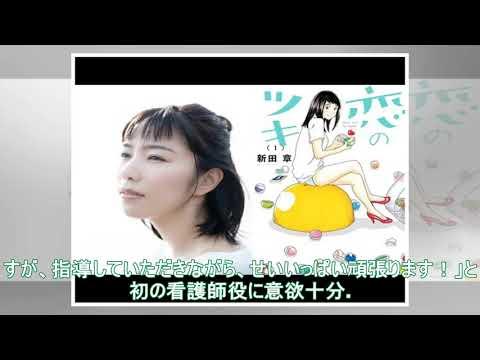 井上苑子、山崎賢人主演「グッド・ドクター」で初の看護師役(コメントあり) - 音楽ナタリー