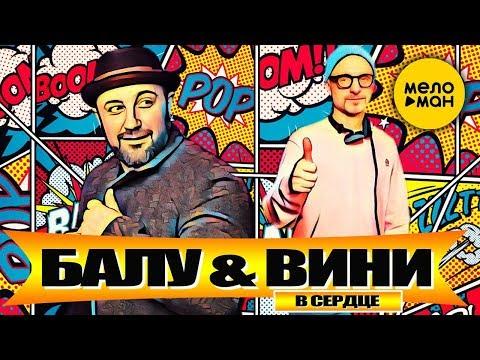 БАЛУ & ВИНИ  -  В Сердце (Official Video 2019)