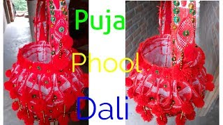 Plastic Canvas Puja Phool Dali Design | Puja Basket Design | Woolen Basket | Tokri