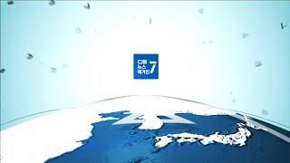 2020년 6월 4일 CJB 뉴스매거진7 1부
