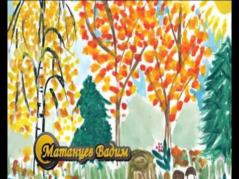 Картинки об осени и кто их рисует