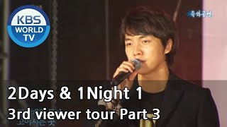 2 Days and 1 Night Season 1 | 1박 2일 시즌 1 ? 3rd viewer tour, part 3