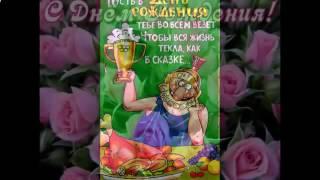 Шуточное поздравление днем рождения Марину Ссылка под роликом