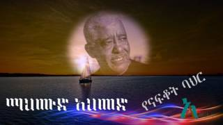 Mahmoud Ahmed - Yenafkot Bahir የናፍቆት ባህር (Amharic)