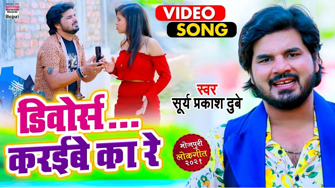 VIDEO | डिवोर्स करईबे का रे | Surya Prakash Dubey | Divorce Karaibe Ka Re | New Bhojpuri Song 2021