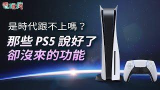 是時代跟不上 PS5 嗎?那些說好了卻沒來的功能!