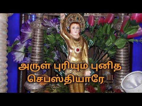 Arul puriyum manganoor St. sebasthiyar Church Tamil Christian song