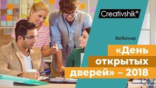 День открытых дверей на creativshik.com