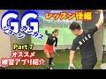 【ゴルフレッスン】レッスン後編~GGスイング~オススメアプリ紹介!