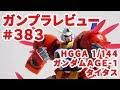 ガンプラレビュー#383 [HGGA 1/144 AGE-1T ガンダムAGE-1 タイタス] 05