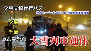 大雪で列車運休 夕張支線代行バスと無料特急に乗車 夕張→千歳 2019.2.8