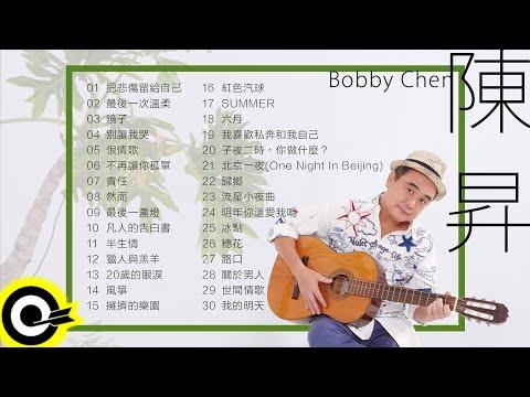 【陳昇 Bobby Chen】精選好聽30首