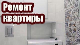 РЕМОНТ 3 Х КОМНАТНОЙ КВАРТИРЫ. ОБЗОР