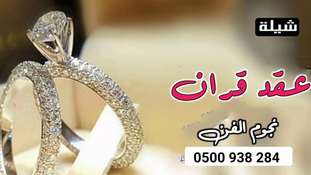 شيلة ملكة عقد قران للعروسين الف مبروك الملكه مجانيه بدون حقوق Youtube