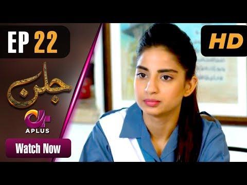 Jallan - Episode 22 - Aplus ᴴᴰ Dramas