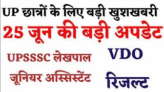 uttar-pradesh-50000-new-vacancy-upsssc-vdo-lekhpal-junior-assistent