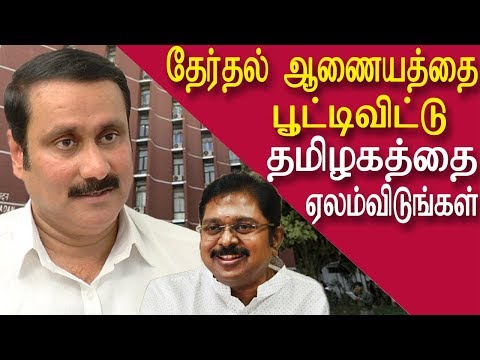 """ttv dinakaran wins rk nagar anbumani reaction tamil news, tamil live news, tamil news today, latest tamil news, red pix tamil news today as TTV Dinakaran has declared himself as the """"true political heir"""" of the late J Jayalalithaa after zooming ahead in the by-election to RK Nagar assembly seat in Tamil Nadu, pmk leader anbumani ramadoss says there is no point in having election commission in india, ttv dinakaran victory in rk nagar is totally unfair and unethical, anbumani also said soon we can auction tamil nadu      For More tamil news, tamil news today, latest tamil news, kollywood news, kollywood tamil news Please Subscribe to red pix 24x7 https://goo.gl/bzRyDm red pix 24x7 is online tv news channel and a free online tv #rknagar"""