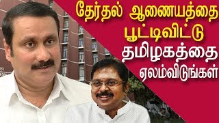 ttv dinakaran wins rk nagar anbumani reaction tamil news, tamil live news, tamil news today red pix