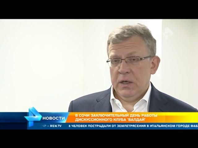 """Кудрин рассказал о сроках снятия антироссийских санкций в дискуссионном клубе """"Валдай"""""""
