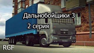 Дальнобойщики 3 2 серия(CRMP)