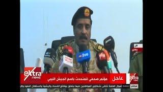 غرفة الأخبار | مؤتمر صحفي للمتحدث باسم الجيش الليبي