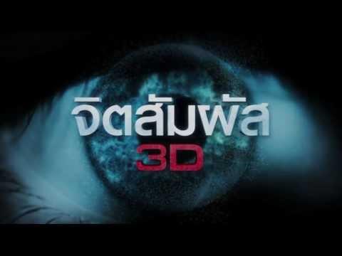 """Teaser ภาพยนตร์ """"จิตสัมผัส 3D"""" Official HD"""