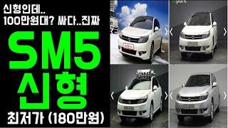 허위매물좀 그만보세요.. 100만원중고차, 삼성 SM5…