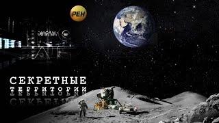 НЛО. Чужие на Луне - Секретные территории (18.08.2015) HD