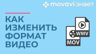 Как изменить формат видео? | MOVAVI ЗНАЕТ