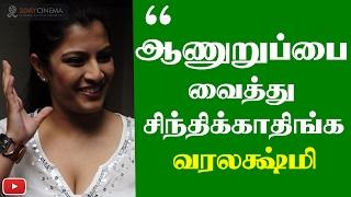 Varalaxmi slams men - says stop thinking with ur genitals - 2DAYCINEMA.COM