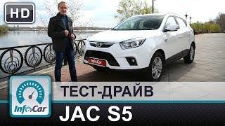 JAC S5 тест кроссовера от InfoCar.ua Джак S5 смотреть