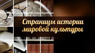 История мировой культуры. Лекция 3. Культура Древнего Египта