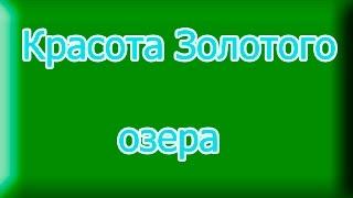 #Телецкоеозеро.Отдых на Телецком озере.Алтай(Телецкое озеро -горное озеро Горного Алтая.Красивое озеро,окруженное горами и тайгой.Незабываемые впечатл..., 2015-07-09T18:45:19.000Z)