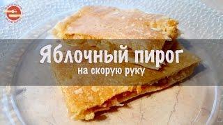 Яблочный пирог. Простой рецепт на скорую руку.