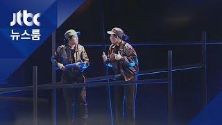 200명 보던 '수어 연극'…코로나로 인터넷 타고 1만 명 관객 / JTBC 뉴스룸