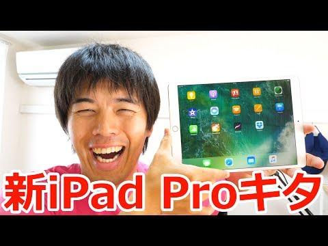 新iPad Proがキター!