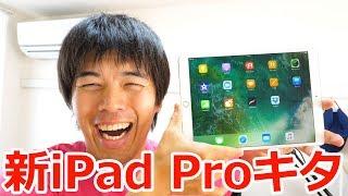 新iPad Proがキター! thumbnail