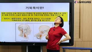 [나눔복지교육원]거북목운동과 예방법 - 노영희 교수
