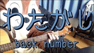 「back number」さんの「わたがし」を弾き語り用にギター演奏したコード...